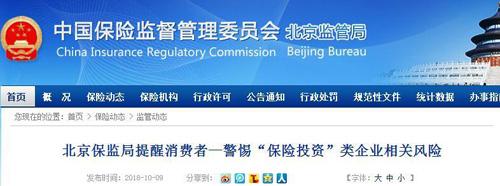"""北京保监局:警惕""""保险投资""""类企业相关风险"""