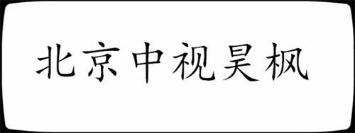 曝料:北京中视昊枫影视传媒有限公司涉水直销