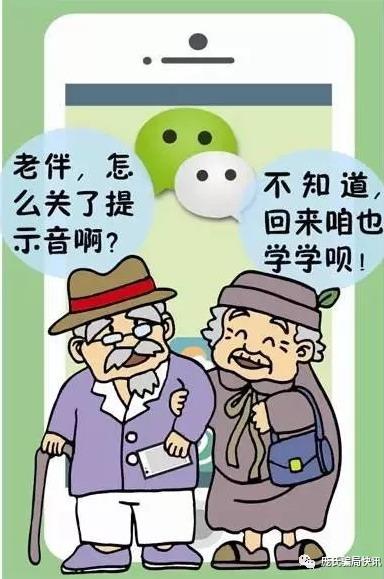 微信老人用户6100万 近三成被网络传销骗过