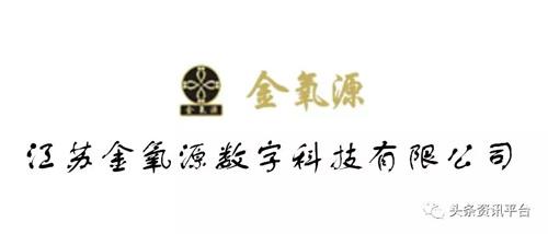 曝料:江苏金氧源数字科技有限公司涉水直销