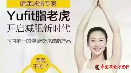 脂老虎减肥产品虚假宣传被罚 代理制度涉传