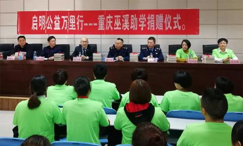 罗麦启明公益万里行活动走进重庆市巫溪县