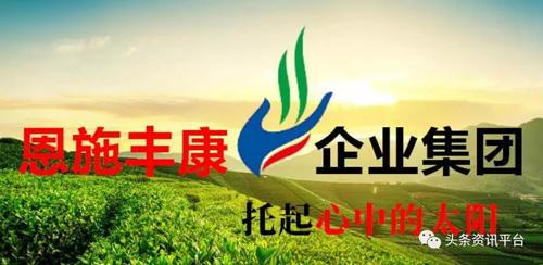 恩施丰康生态农业科技开发有限公司涉水直销