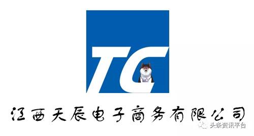 曝料:江西天辰电子商务有限公司涉水直销