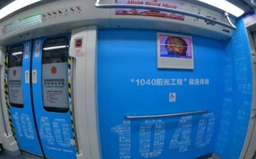 长沙市打击传销主题宣传活动登上地铁2号线