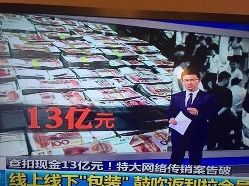 河南许昌警方破获特大网络传销案 涉案13亿