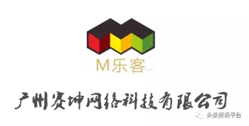 曝料:廣州賽坤網絡科技有限公司涉水直銷