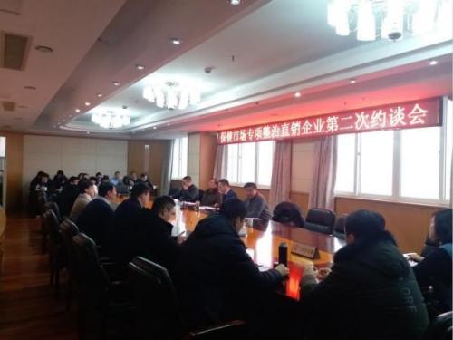 安徽市监局召开直企第二次约谈会