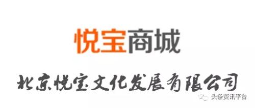 曝料:北京悅寶文化發展有限公司涉水直銷