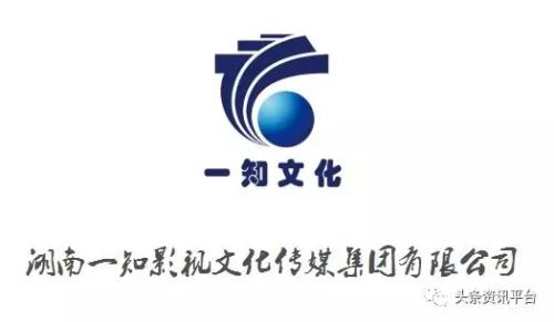 湖南一知影视文化传媒集团有限公司涉水直销