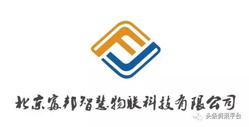 曝:北京富邦智慧物联科技有限公司涉水直销