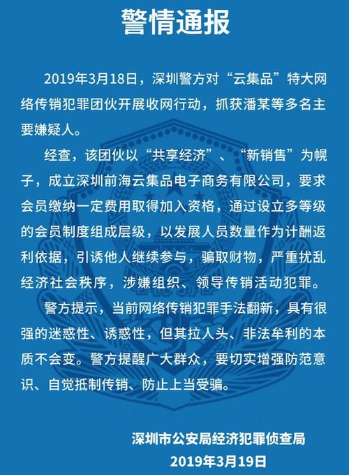 """深圳摧毁""""云集品""""网络传销 潘跃健等人被抓"""