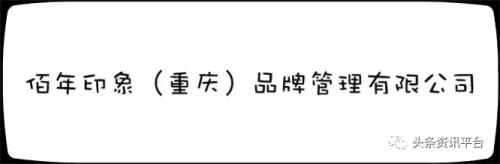佰年印象(重庆)品牌管理有限公司涉水直销