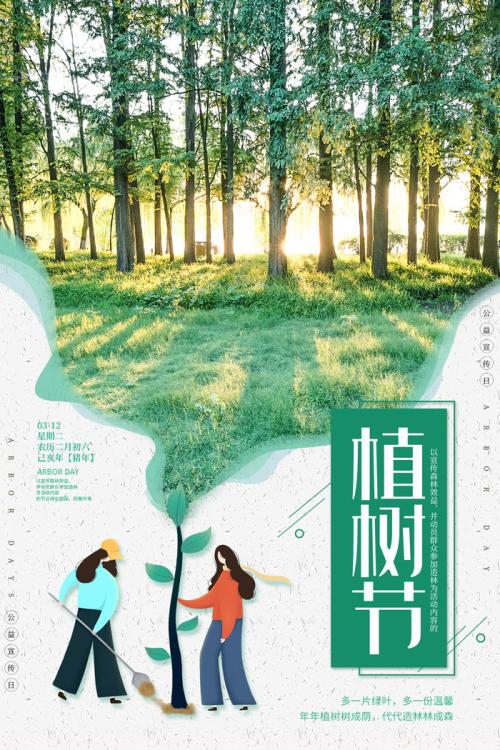 改善生存环境 太阳神经销商积极参与植树活动