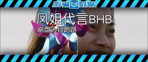 """凤姐代言""""BHB""""崩盘 2.5万余人被骗超30亿"""