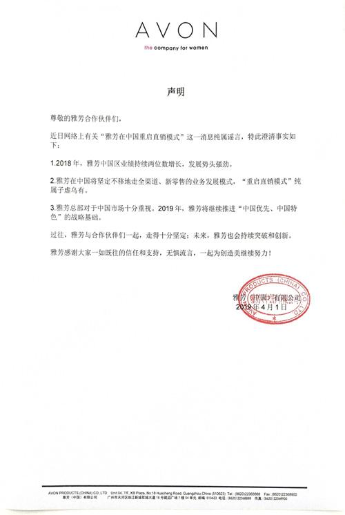"""雅芳:近日网传""""重启直销模式""""消息是谣言"""