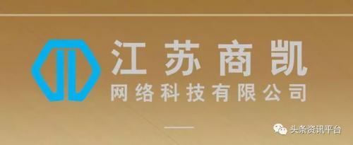 曝料:江苏商凯网络科技有限公司涉水直销
