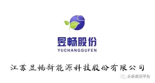 曝:江苏昱畅新能源科技股份有限公司涉水直销