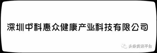 深圳中科惠众健康产业科技有限公司涉水直销