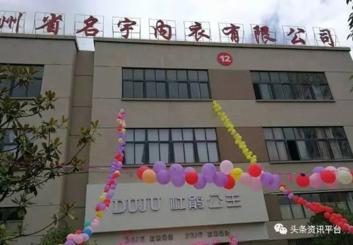 曝料:贵州省名宇内衣有限公司涉水直销