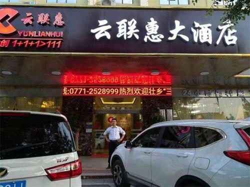 广西云联惠传销案南宁开审 8名头目否认犯罪