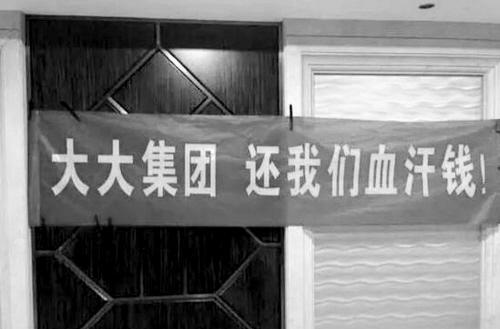 """""""大大集团""""非法集资138亿 多名高管被抓"""