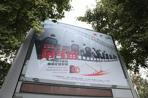 """新时代公司协办2019""""视觉新国企""""摄影展"""