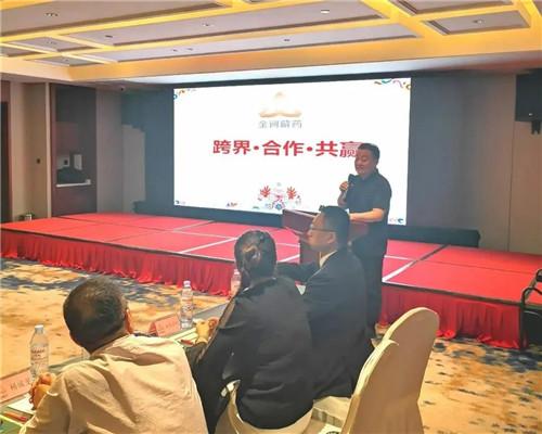 金诃藏药与全国旅游界精英跨界合作会议召开